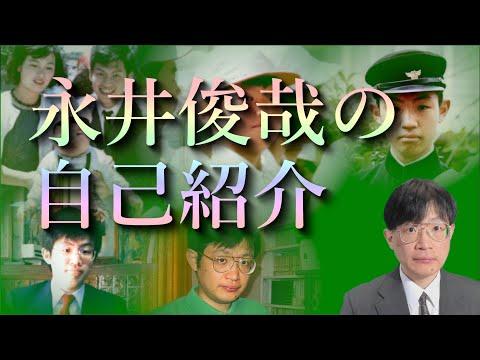 永井俊哉の自己紹介