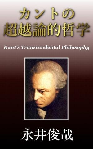 カントの超越論的哲学