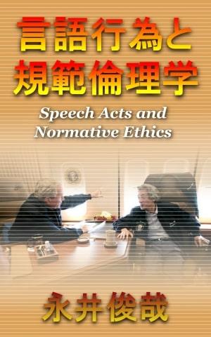 言語行為と規範倫理学