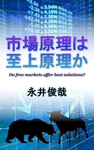 市場原理は至上原理か