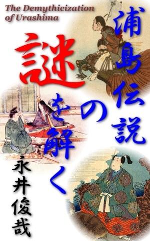 浦島伝説の謎を解く