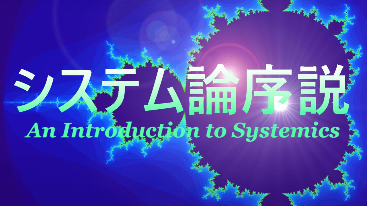 『システム論序説』の画像