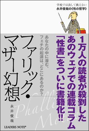 ファリック・マザー幻想