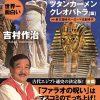 世界一面白い 古代エジプトの謎【ツタンカーメン/クレオパトラ篇】 (中経の文庫) |