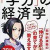 Amazon.co.jp: まんがでわかる「学力」の経済学 eBook: 中室牧子: Kindleストア