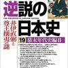 逆説の日本史 19 幕末年代史編2 井伊直弼と尊王攘夷の謎 (小学館文庫) | 井沢 元彦 |本 | 通販 | Amazon