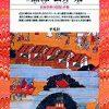 Amazon.co.jp: 増補 無縁・公界・楽 (平凡社ライブラリー150) eBook: 網野 善彦: Kindleストア