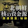 北朝鮮 核の資金源―「国連捜査」秘録― | 古川勝久 | ノンフィクション | Kindleストア | Amazon