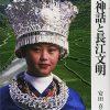 龍の文明・太陽の文明 (PHP新書) | 安田 喜憲 |本 | 通販 | Amazon