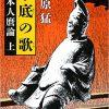 水底の歌―柿本人麿論 (上) (新潮文庫) | 梅原 猛 |本 | 通販 | Amazon