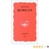 龍の棲む日本 (岩波新書) | 黒田 日出男 |本 | 通販 | Amazon