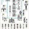 わたしの家系図物語(ヒストリエ) ―調べてカンタン! すごいご先祖がわかる | 渡辺 宗貴 |本 | 通販 | Amazon