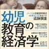 Amazon.co.jp: 幼児教育の経済学 eBook: ジェームズ・J・ヘックマン, 古草 秀子, 大竹 文雄: Kindleストア