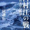 白村江の戦い 天智天皇の野望   三田誠広   日本の小説・文芸   Kindleストア   Amazon