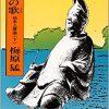 水底の歌―柿本人麿論 (下) (新潮文庫) | 梅原 猛 |本 | 通販 | Amazon