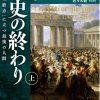 Amazon.co.jp: 歴史の終わり〈下〉「歴史の終わり」後の「新しい歴史」の始まり: Fuk