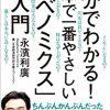 90分でわかる! 日本で一番やさしい 図解「アベノミクス」超入門 | 永濱 利廣 | ビジネス・経済 | Kindleストア | Amazon