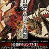 幻想ドラゴン大図鑑   健部 伸明   日本の小説・文芸   Kindleストア   Amazon