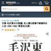 文庫 毛沢東の大飢饉: 史上最も悲惨で破壊的な人災 1958-1962 (草思社文庫) | Dik¨ott