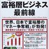 図解 富裕層ビジネス 最前線 (1時間でわかる図解) | 小林 昇太郎 |本 | 通販 | Amazon