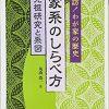 Amazon.co.jp: 家系のしらべ方―探訪!わが家の歴史 先祖研究と系図: 丸山 浩一: 本