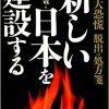 新しい日本を建設する | 藤原 直哉 |本 | 通販 | Amazon