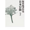 梅原猛著作集8 日本冒険(下) | 梅原 猛 |本 | 通販 | Amazon