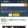 高崎山のベンツ: 最後の「ボスザル」 (ポプラ社ノンフィクション) | 江口 絵理 |本 | 通販 | Amazon