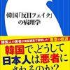 Amazon.co.jp: 韓国「反日フェイ&