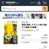 Amazon.co.jp: 物流大激突 アマゾンに挑む宅配ネット通販 (SB新書) eBook: 角井 亮一: Kindleストア