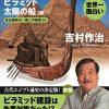 世界一面白い 古代エジプトの謎【ピラミッド/太陽の船篇】 (中経の文庫) | 吉村 作