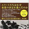 日米開戦と情報戦 (講談社現代新書)   森山 優  本   通販   Amazon
