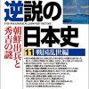 逆説の日本史11 戦国乱世編/朝鮮出兵と秀吉の謎   井沢元彦   Kindle本   Kindleストア   Amazon