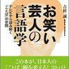 お笑い芸人の言語学: テレビから読み解く「ことば」の空間   吉村 誠  本   通販   Amazon