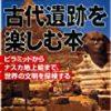 古代遺跡を楽しむ本 ピラミッドからナスカ地上絵まで、世界の文明を探検する (PHP文庫