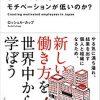 日本企業の社員は、なぜこんなにもモチベーションが低いのか? | Rochelle Kopp | 実践経営・リーダーシップ | Kindleストア | Amazon