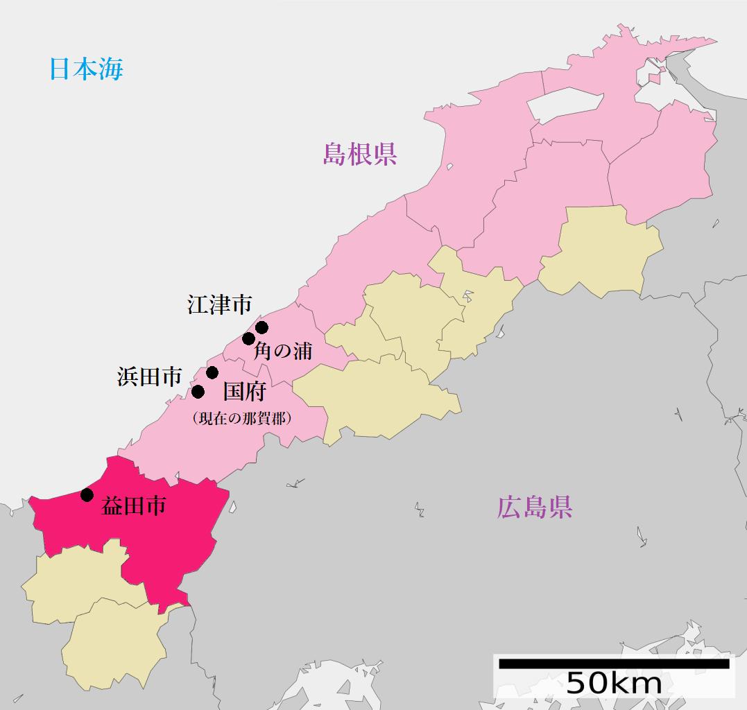 益田市と石見国国府と角の浦の位置の表示