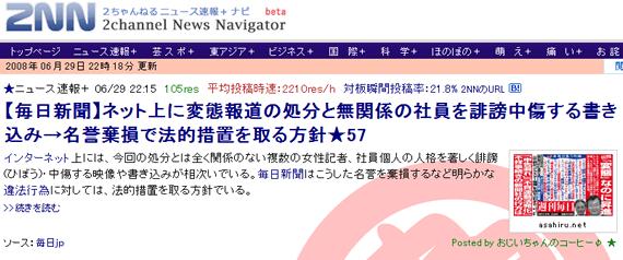 ニュース速報