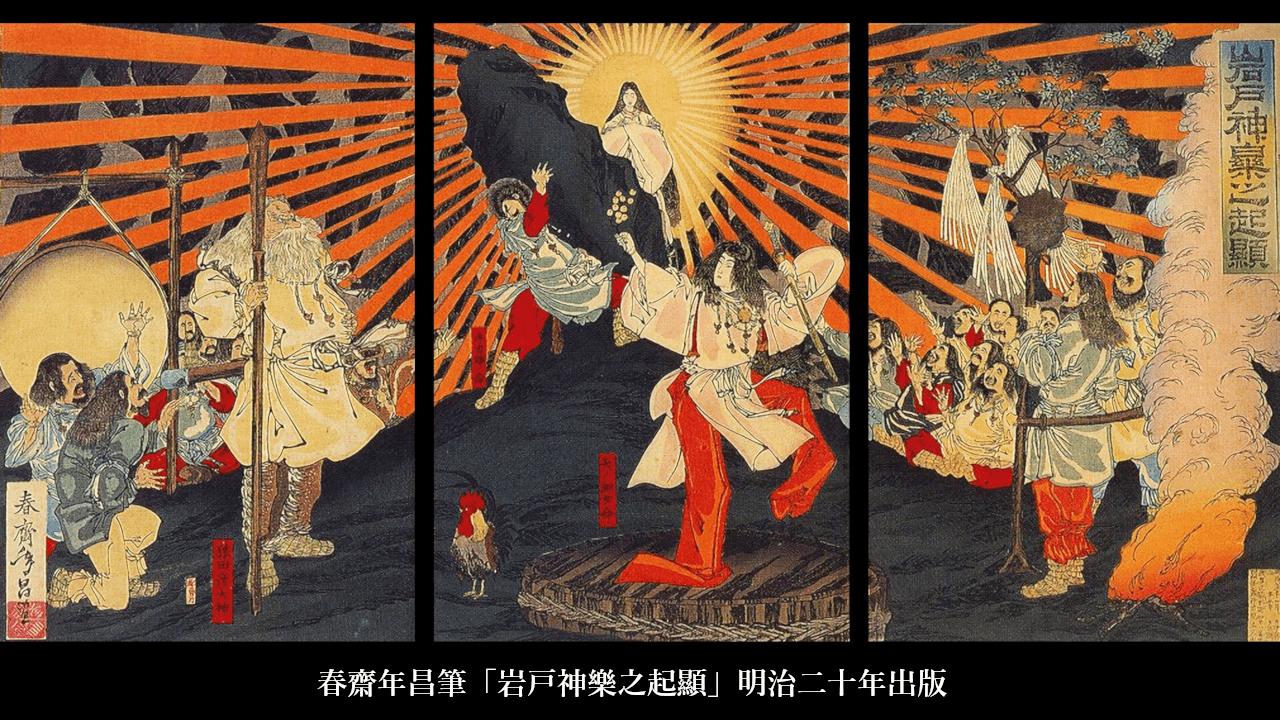 春齋年昌筆「岩戸神樂之起顯」明治二十年出版