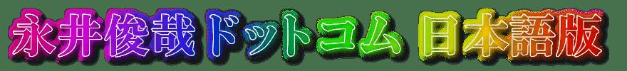 永井俊哉ドットコム日本語版